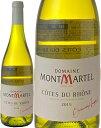 【在庫処分セール半額】コート・デュ・ローヌ ブラン [2015] ドメーヌ・モンマルテル <白> <ワイン/ローヌ>