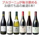 【送料無料】ワインセット ブルゴーニュ 6本 セット ピノ・ノワール 赤ワイン 白ワイン お値打ちブルゴーニュ 家飲み …