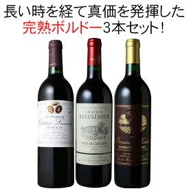 【送料無料】ワインセット 完熟 ボルドー 3本 セット 赤ワイン 古酒 熟成 カベルネ・ソーヴィニヨン メルロー 家飲み 御祝 誕生日 お中元 ギフト まさに飲み頃 第49弾