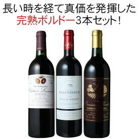 【送料無料】ワインセット 完熟 ボルドー 3本 セット 赤ワイン 古酒 熟成 カベルネ・ソーヴィニヨン メルロー 家飲み 御祝 誕生日 ハロウィン ギフト まさに飲み頃 第50弾