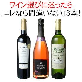 【送料無料】ワインセット 迷ったらこれ 家飲み 御祝 誕生日 ハロウィン ギフト プレゼント 赤ワイン 白ワイン スパークリング ワイン 3本 セット イタリア チリ スペイン 第58弾