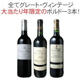 【送料無料】ワインセット 2010年 ボルドー 当り年 3本セット お中元 ギフト プレゼント 赤ワイン ビッグ・ヴィンテージ 第79弾
