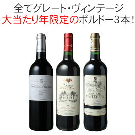 【送料無料】ワインセット 2010年 ボルドー 当り年 3本セット 母の日 結婚祝い ギフト プレゼント 赤ワイン ビッグ・ヴィンテージ 第80弾