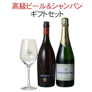【送料無料】 ビールもシャンパンも イネディット&シャンパン&グラスギフトセット (イネディット750ml・シャンパン各1、専用グラス1)【沖縄・離島は別料金加算】