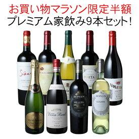 【お買い物マラソン限定半額】【送料無料】ワインセット プレミアム 家飲み ワイン 9本 セット 赤ワイン 白ワイン スパークリングワイン 飲み比べ パーティー お中元