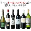 【送料無料】ワインセット オーガニック ワイン 6本 セット ユーロリーフ認定入 赤ワイン 白ワイン フランス イタリア スペイン 家飲み 御祝 誕生日 お歳暮 ギフト プレゼント 第19弾