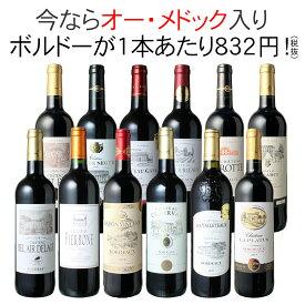 【送料無料】ワインセット 豪華 ボルドー ワイン 12本 セット 赤ワイン オー・メドック 大当たり年 金賞 パーティー 家飲み 御祝 誕生日 お歳暮 ギフト 第29弾 ※クール便ご指定の場合は高額加算になります