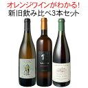 【送料無料】ワインセット コレを飲めばオレンジワインがわかる! 新旧 飲み比べ オレンジワイン 3本セット 第2弾