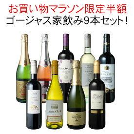 【お買い物マラソン限定半額】【送料無料】ワインセット ボルドーもカヴァも入ったゴージャス家飲み9本セット 赤ワイン 白ワイン スパークリング 全部入り パーティー 結婚祝い お家で毎日ワイン三昧 第30弾