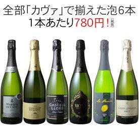 【送料無料】ワインセット カヴァ 6本 セット 辛口 シャンパン製法 瓶内二次発酵 スパークリングワイン カヴァだけ 第39弾
