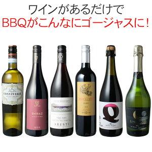 【送料無料】ワインセット BBQワイン スパークリングワイン 白ワイン 赤ワイン オープナー不要 スクリュー 家飲み 夏ワイン 第5弾