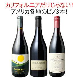 【送料無料】ワインセット アメリカ ピノ・ノワール 3本 セット 赤ワイン カリフォルニア オレゴン ワシントン 第7弾 家飲み 御祝 誕生日 ハロウィン ギフト プレゼント