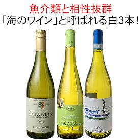 【送料無料】ワインセット 魚介類と相性抜群 海のワイン 白ワイン 3本 セット シャブリ ミュスカデ 家飲み 御祝 誕生日 父の日 結婚祝い ギフト プレゼント 第9弾