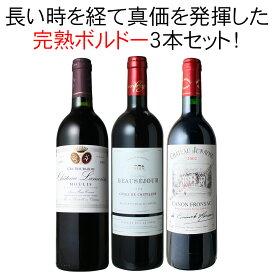 【送料無料】ワインセット 完熟 ボルドー 3本 セット 赤ワイン 古酒 熟成 カベルネ・ソーヴィニヨン メルロー 家飲み 御祝 誕生日 結婚祝い ギフト まさに飲み頃 第51弾