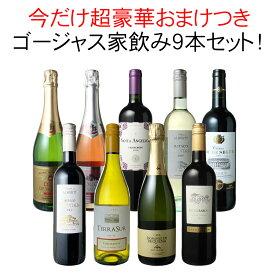 【送料無料】ワインセット ボルドーもカヴァも入ったゴージャス家飲み9本セット 赤ワイン 白ワイン スパークリング 全部入り パーティー 結婚祝い お家で毎日ワイン三昧 第30弾