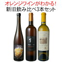 【送料無料】ワインセット コレを飲めばオレンジワインがわかる! 新旧 飲み比べ オレンジワイン 3本セット
