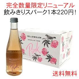 【送料無料】1本あたり220円!(税込) イエローグレン ピンク ピッコロサイズ 200ml 1ケース 24本入り NV 辛口 <ロゼ> <ワイン/スパークリング> ※通常サイズのワイン3本まで、送料無料のまま一緒に送れます。