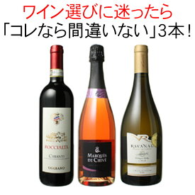 【送料無料】ワインセット 迷ったらこれ 家飲み 御祝 誕生日 母の日 結婚祝い ギフト プレゼント 赤ワイン 白ワイン スパークリング ワイン 3本 セット イタリア チリ スペイン 第62弾