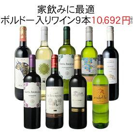 【送料無料】ワインセット 家飲み ワイン 9本 セット ボルドー入 赤ワイン 白ワイン デイリーワイン 飲み比べ パーティー おうちで満喫 母の日 結婚祝い 第82弾