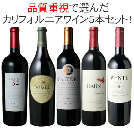 【送料無料】ワインセット カリフォルニア 赤ワイン 5本セット ナパ・ヴァレー カベルネ・ソーヴィニヨン メルロー 家飲み 御祝 誕生日 ハロウィン 結婚祝い ギフト パーティー 品質重視で厳選 第20弾
