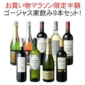 【お買い物マラソン限定半額】【送料無料】ワインセット ボルドーもカヴァも入ったゴージャス家飲み9本セット 赤ワイン 白ワイン スパークリング 全部入り お家で毎日ワイン三昧 第32弾