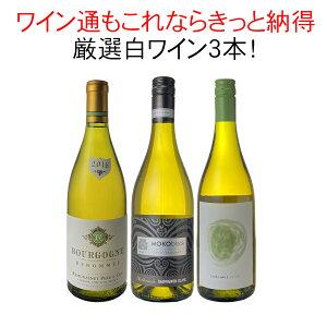 【送料無料】ワインセット 厳選 白ワイン 3本 セット ブルゴーニュ ニュージーランド オーストリア ワイン通の方もきっと納得白 第15弾