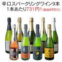【送料無料】ワインセット スパークリング ワイン 9本 セット 1本あたり731円(税抜665円) 辛口 カヴァ入 シャンパン…