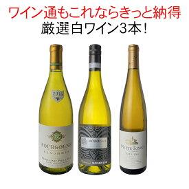 【送料無料】ワインセット 厳選 白ワイン 3本 セット ブルゴーニュ ニュージーランド オーストリア ワイン通の方もきっと納得白 第16弾