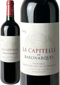 ラ・キャピテール・ド・バロナーク [2014] バロン・フィリップ・ド・ロスチャイルド <赤> <ワイン/ラングドック・ルーション>