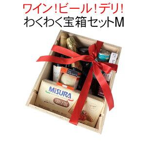 ドラジェが贈る♪ 木箱入り わくわく宝箱セット 9900円コース Mサイズ ワイン プレゼント ギフト