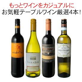【送料無料】ワインセット テーブルワイン 4本 セット 赤ワイン 白ワイン デイリーワイン 家飲み 御祝 誕生日 お中元 結婚祝い ギフト お気軽ワイン 第45弾