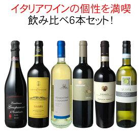 【送料無料】ワインセット イタリアの名産地をめぐる 飲み比べ イタリアワイン 6本 セット イタリア大好き キャンティ ランブルスコ 第4弾