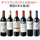 【送料無料】ワインセット 厳選 ボルドー ワイン 6本 セット 当たり年 オー・メドック ワンランク上 家飲み 御祝 誕生…