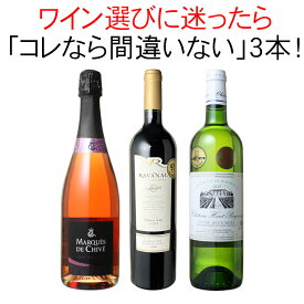 【送料無料】ワインセット 迷ったらこれ 家飲み 御祝 誕生日 お中元 結婚祝い ギフト プレゼント 赤ワイン 白ワイン スパークリング ワイン 3本 セット イタリア チリ スペイン 第64弾