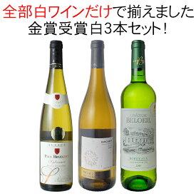 【送料無料】ワインセット 金賞 白ワイン 3本 セット ボルドー ミュスカデ アルザス 辛口 白金 第73弾