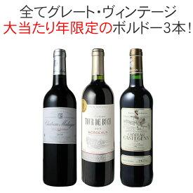 【送料無料】ワインセット 2010年 ボルドー 当り年 3本セット ハロウィン ギフト プレゼント 赤ワイン ビッグ・ヴィンテージ 第82弾