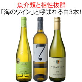 【送料無料】ワインセット 魚介類と相性抜群 海のワイン 白ワイン 3本 セット シャブリ ミュスカデ 家飲み 御祝 誕生日 父の日 結婚祝い ギフト プレゼント 第10弾
