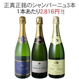【送料無料】ワインセット シャンパン 3本 セット シャンパン製法 瓶内二次発酵 家飲み 御祝 誕生日 お中元 結婚祝い ギフト プレゼント パーティー 第29弾