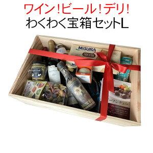 ドラジェが贈る♪ 木箱入り わくわく宝箱セット 14960円コース Lサイズ ワイン プレゼント ギフト