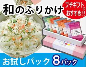 佃煮ふりかけ詰合せ J-8 【8種類】