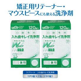 矯正用リテーナー マウスピースにも使える 入れ歯洗浄剤 120錠 2箱セット (合計240錠) 除菌率99.9% 入れ歯キレイ洗浄剤 口腔専科 玉川衛材 ケアハート