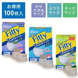 【個別包装】 フィッティ 7DAYSマスクEXプラス100枚入 ホワイト ふつうサイズ キッズサイズ やや大きめサイズ 耳かけゴムふわふわ