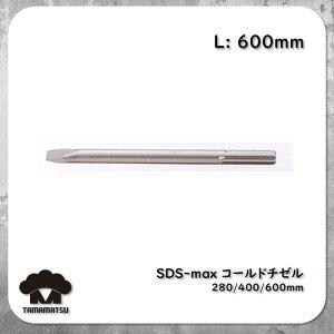 SDS-max コールドチゼル 600mm 電動ハンマー スチール チゼル MAKITA マキタ HITACHI 日立 BOSCH ボッシュ RYOBI リョービ モイルポイント ドリルノミ はつり ブルポイント
