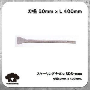 SDS-max スケーリングチゼル 50x400mm 電動ハンマー スチール チゼル MAKITA マキタ HITACHI 日立 BOSCH ボッシュ RYOBI リョービ モイルポイント ドリルノミ はつり ハンドドリル