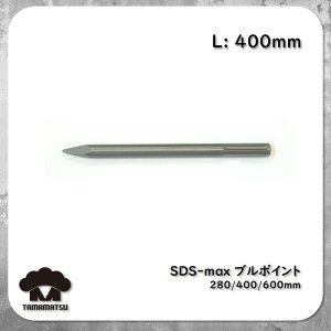 SDS-max ブルポイント 400mm 電動ハンマー スチール チゼル MAKITA マキタ HITACHI 日立 BOSCH ボッシュ RYOBI リョービ モイルポイント ドリルノミ はつり ハンドドリル
