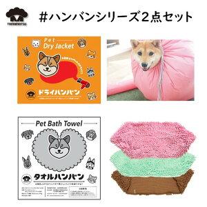 ドライハンバン XLサイズ タオルハンバン ハンバンシリーズ 2点セット お家シャンプー ペットのお風呂が楽になる ペット用 ドライヤー 乾燥 犬 猫 ペット用品 ペットグッズ お手入れ 家シャ