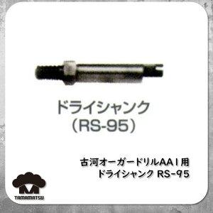 エアオーガ用 ドライシャンク RS-95 古河ロックドリル AA1 オーガードリル Auger Drill ハンドドリル スパイラルロッド オーガービット ボタンビット テーパロッド カービット クロスビット TOKU NP
