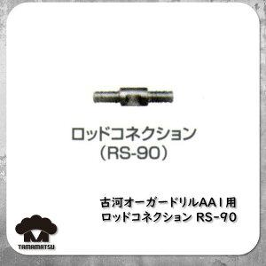 エアオーガ用 ロッドコネクション RS-90 古河ロックドリル AA1 オーガードリル Auger Drill ハンドドリル スパイラルロッド オーガービット ボタンビット テーパロッド カービット クロスビット T