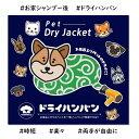 唐草模様 ドライハンバンSサイズ(ペット用ドライジャケット)ペット用 ドライヤー 乾燥 犬 猫 ペット用品 ペットグッ…