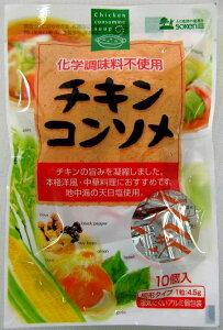 チキンコンソメ4.5g×10 【ネコポス4個まで】